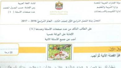 Photo of امتحان نهاية الفصل الأول 2016 لغة عربية صف ثالث