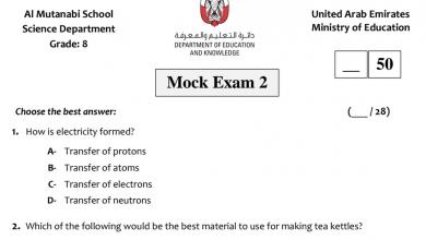 Photo of امتحان تجريبي 2 علوم منهج إنجليزي صف ثامن فصل أول