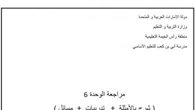Photo of مراجعة الوحدة السادسة رياضيات صف خامس فصل أول