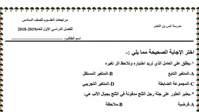 Photo of مراجعة علوم صف سادس فصل أول