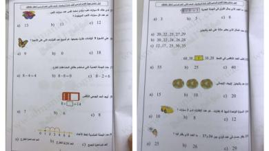 Photo of ثاني رياضيات امتحان نهاية الفصل الأول 2017