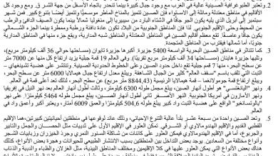 Photo of فهم المقروء لغة عربية صف خامس فصل أول