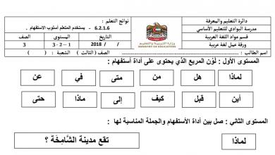 Photo of ورقة عمل لغه عربيه صف ثالث فصل أول