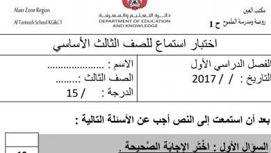 Photo of نموذج امتحان استماع لغة عربية صف ثالث فصل أول