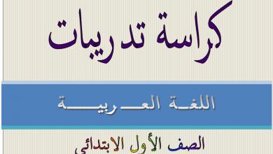 Photo of كراسة هامة تدريبات لغة عربية صف أول فصل أول