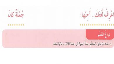 Photo of جملة كان لغة عربية صف ثالث فصل أول