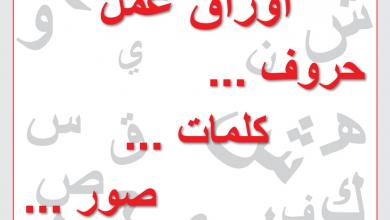 Photo of أوراق عمل حروف وكلمات وصور لغة عربية صف أول فصل أول