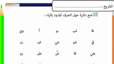 Photo of أوراق عمل المد بالياء لغة عربية صف أول فصل أول