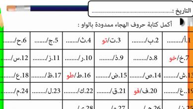 Photo of أوراق عمل المد بالواو لغة عربية صف أول فصل أول
