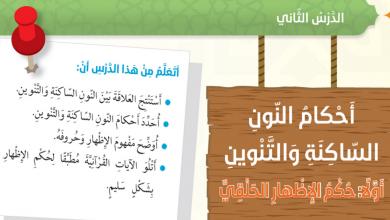 Photo of حل درس أحكام النون الساكنة تربية إسلامية صف سادس فصل أول