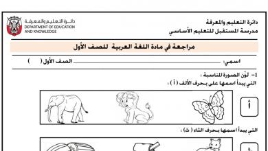 Photo of أول لغة عربية مراجعة