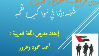 Photo of عاشر لغة عربية شهداؤنا في مواكب المجد