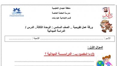Photo of ورق عمل الدراسة الميدانية وحدة ثالثة دراسات اجتماعية صف سادس فصل أول