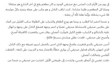 Photo of موضوع تعبير الشديد ليس بالصرعة لغة عربية صف تاسع