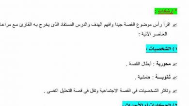 Photo of مواضيع متنوعة ومختارة لامتحان الكتابة لغة عربية صف سادس فصل أول