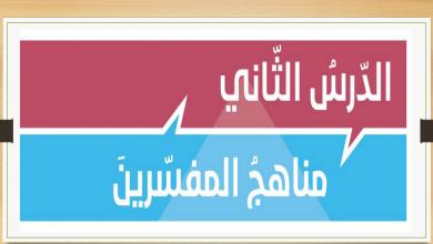 Photo of حل درس مناهج المفسرين تربية إسلامية صف ثاني عشر فصل أول