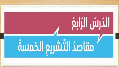 Photo of مقاصد التشريع الخمسة تربية إسلامية صف ثاني عشر فصل أول