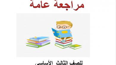 Photo of مراجعة عامة لغة عربية صف ثالث فصل أول