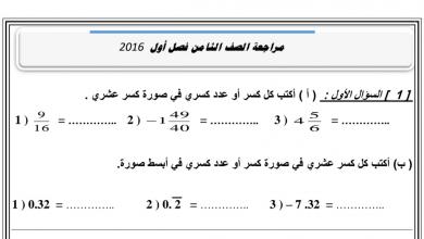 Photo of مراجعة رياضيات صف ثامن فصل أول