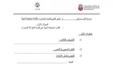 Photo of طريقة لكتابة استجابه ادبية الغزاله السمراء و قصيدة جمال الحياة ثامن