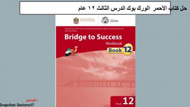 Photo of حل كتاب ورك بوك من صفحة 29 -42 لغة إنجليزية صف ثاني عشر فصل أول