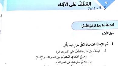 Photo of حل درس العطف على الأبناء لغة عربية صف سابع فصل أول