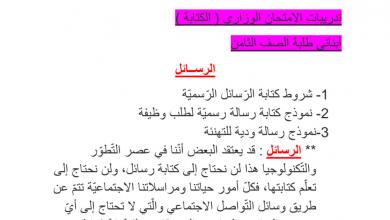 Photo of تدريبات لامتحان الكتابة لغة عربية صف ثامن فصل أول