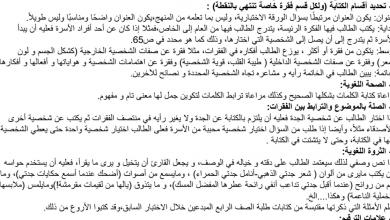 Photo of ارشادات لكتابة نص وصفي تعبيري لغة عربية صف ثامن فصل أول
