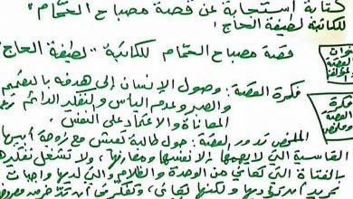 Photo of استجابة أدبية درس مصباح الحمام لغة عربية صف عاشر فصل أول