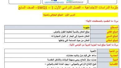 Photo of ملزمة دراسات اجتماعية الدروس الخمسة الأولى صف سابع فصل أول