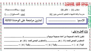 Photo of تمارين مراجعة الوحدة الثالثة رياضيات صف سابع فصل أول