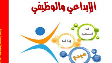 Photo of الدليل التطبيقي للتعبير الإبداعي والوظيفي