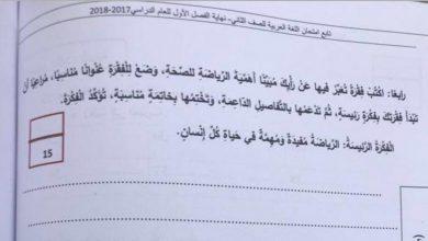 Photo of امتحان الكتابة 2017 لغة عربية صف ثاني فصل اول