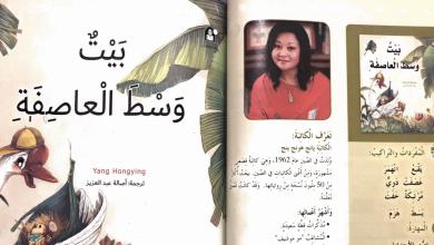 Photo of نص قصة بيت وسط العاصفة لغة عربية صف ثاني فصل أول