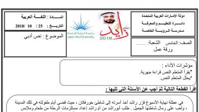 Photo of ورق عمل نص أدبي لغة عربية صف خامس فصل أول