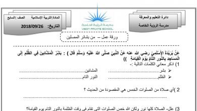 Photo of ورق عمل من بشائر المصلين تربية إسلامية صف سابع فصل أول