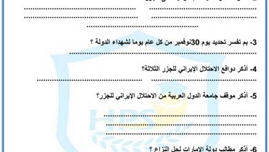 Photo of ورق عمل قضية الجزر الإماراتية دراسات اجتماعية صف ثامن فصل أول