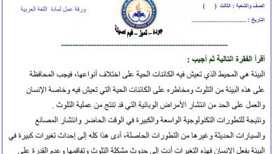 Photo of ورق عمل فهم المقروء لغة عربية صف ثالث فصل أول