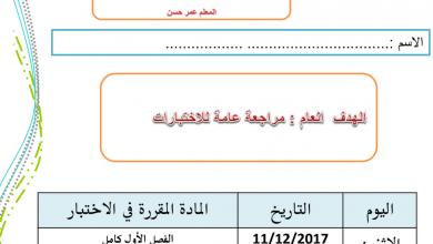 Photo of مراجعة عامة للفصل الأول دراسات اجتماعية صف رابع