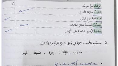 Photo of حل درس الجملة الاسمية لغة عربية صف رابع فصل أول