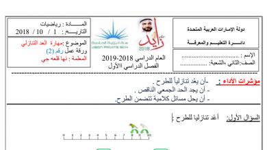 Photo of أوراق عمل مهارة العد التنازلي رياضيات صف ثاني فصل أول