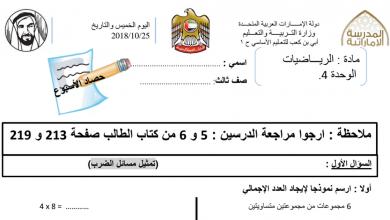 Photo of أوراق عمل الوحدة الرابعة مهارة الضرب رياضيات صف ثالث فصل أول