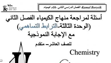 Photo of أسئلة لمراجعة الوحدة الثالثة الرابط التساهمي كيمياء صف عاشر متقدم فصل أول