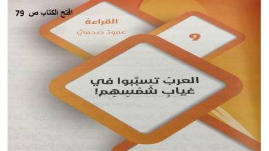 Photo of حل درس العرب تسببوا فى غياب  شمسهم لغة عربية صف تاسع