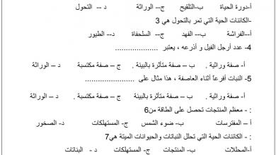 Photo of ورق عمل الآباء والأبناء علوم  صف ثالث فصل أول
