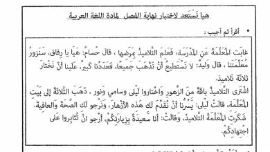 Photo of نماذج اختبارات لغة عربية صف ثاني فصل أول