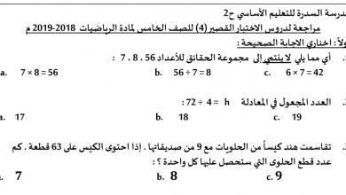 Photo of تدريبات متنوعة رياضيات صف خامس فصل أول