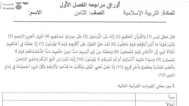 Photo of أوراق مراجعة تربية إسلامية صف ثامن فصل أول
