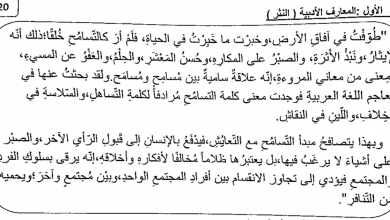 Photo of نموذج امتحان لغة عربية صف سادس فصل أول