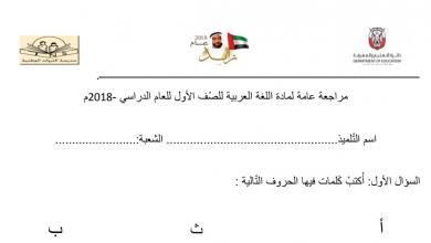 Photo of مراجعة عامة لغة عربية صف أول فصل أول